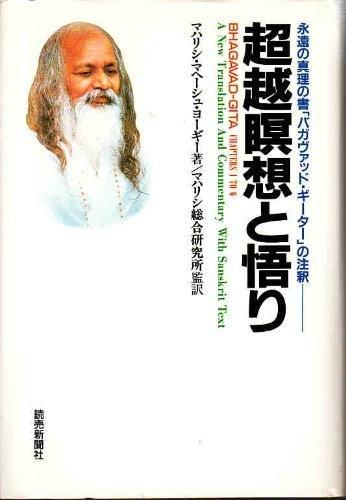 超越瞑想と悟り―永遠の真理の書「バガヴァッド・ギーター」の注釈の詳細を見る