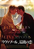リヴァプール 、最後の恋 [DVD] 画像
