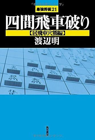 四間飛車破り 【居飛車穴熊編】 (最強将棋21)