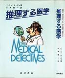 推理する医学