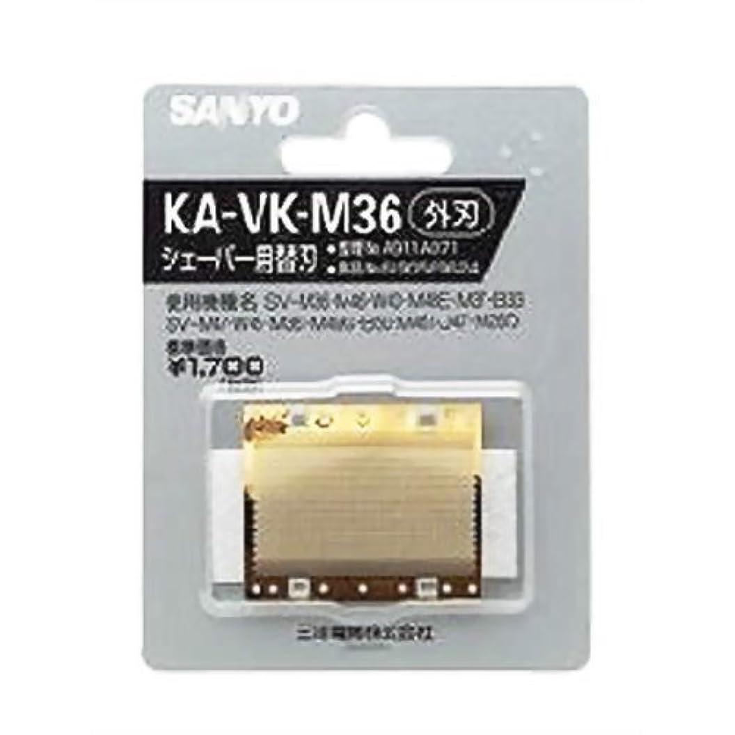 虫を数えるリンス悲しいことにサンヨー 交換用替刃(外刃)SANYO KA-VK-M36