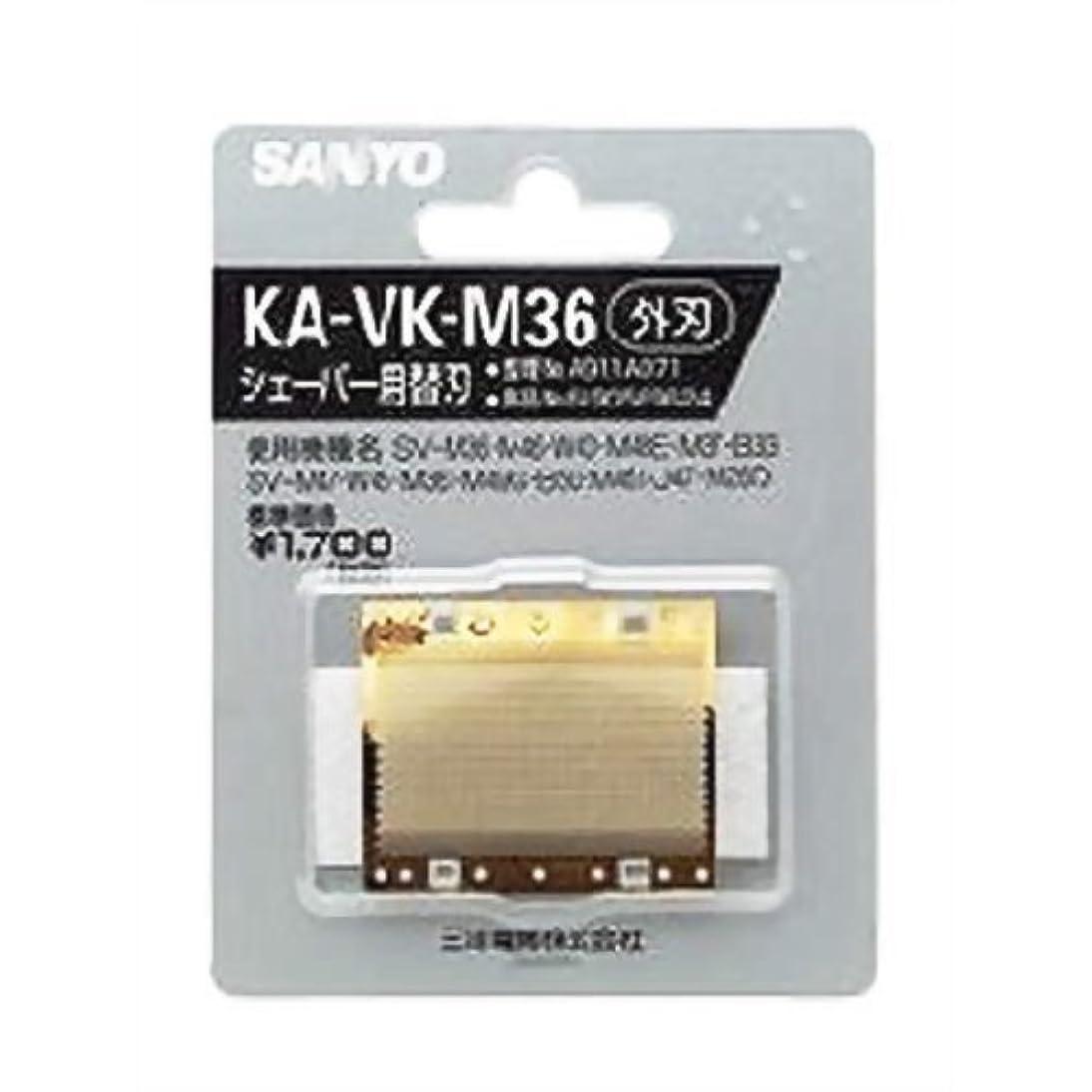 居心地の良い楽観的ロックサンヨー 交換用替刃(外刃)SANYO KA-VK-M36