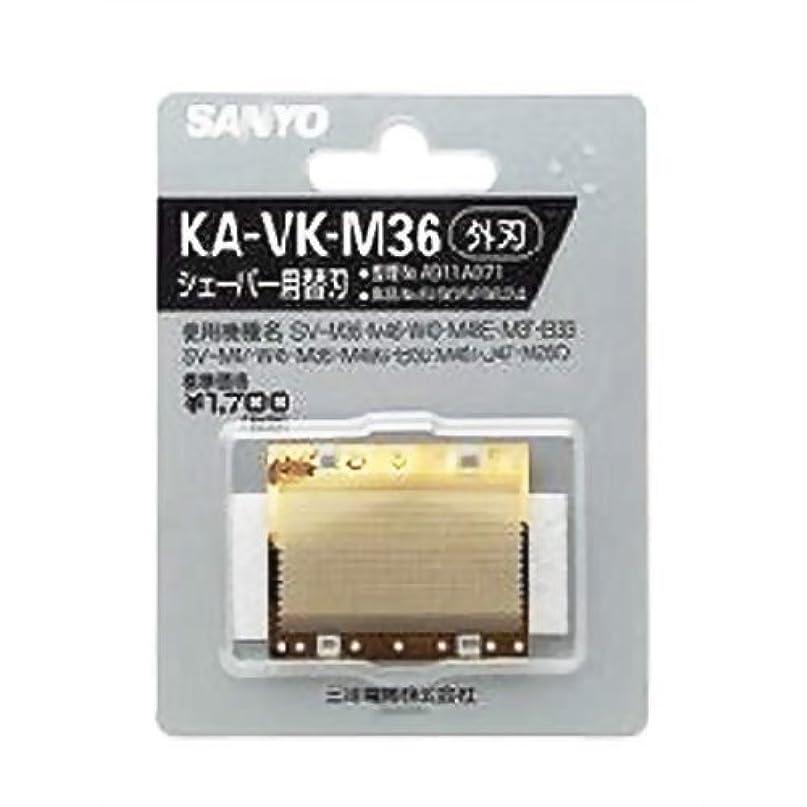 偏見シェトランド諸島持続的サンヨー 交換用替刃(外刃)SANYO KA-VK-M36