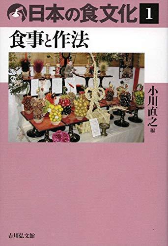日本の食文化 1: 食事と作法 /