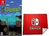テラリア -Switch (【Amazon.co.jp限定】Nintendo Switch ロゴデザイン マイクロファイバークロス 同梱)