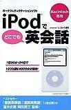 iPodでどこでも英会話 for Mac