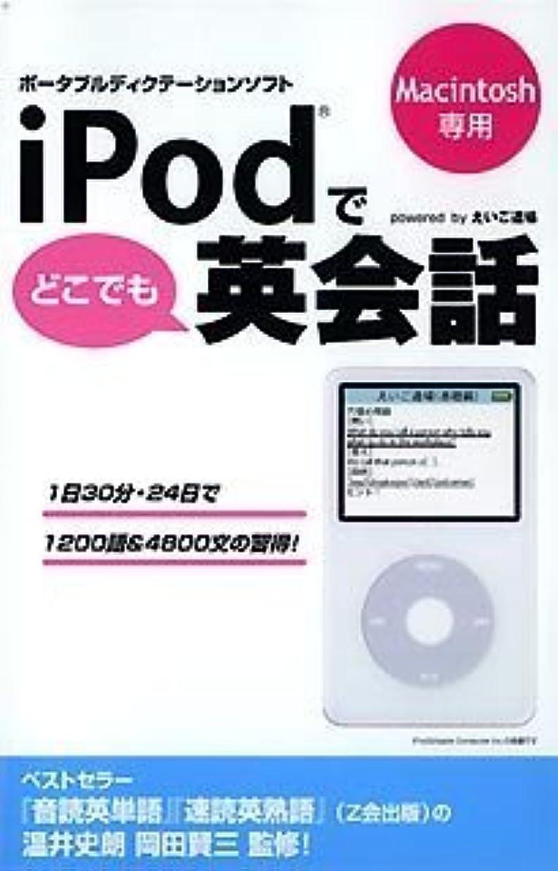肥沃な装備するのりiPodでどこでも英会話 for Mac