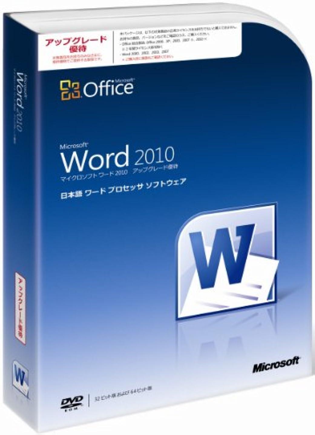 憤るの前で接触【旧商品】Microsoft Office Word 2010 アップグレード優待 [パッケージ]