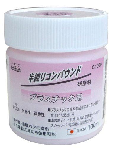 ( お徳用 30セット)H&H 半練コンパウンド 研磨材 日本製 水溶性 微香性 G100P ピンク