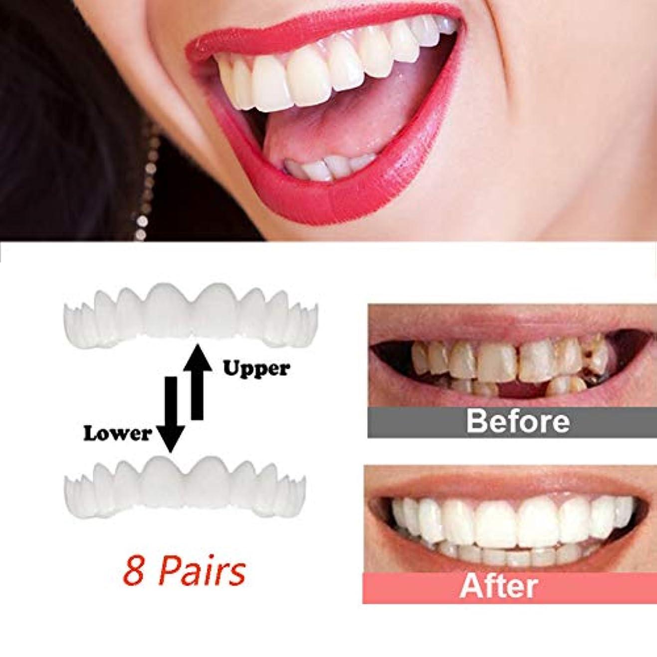 カストディアン無一文演劇8ペア偽の歯のトップとボトムテンポラリースマイルコンフォートフィット化粧品義歯義歯快適なオーラルケアツール(上+下)