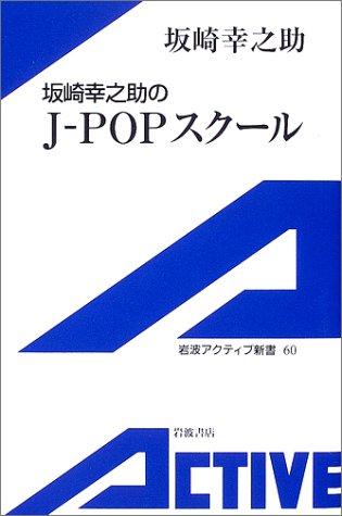 坂崎幸之助のJ‐POPスクール (岩波アクティブ新書)の詳細を見る