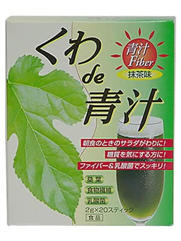 打ち上げる地理万一に備えてミナト製薬 くわde青汁 40g(2g×20袋)