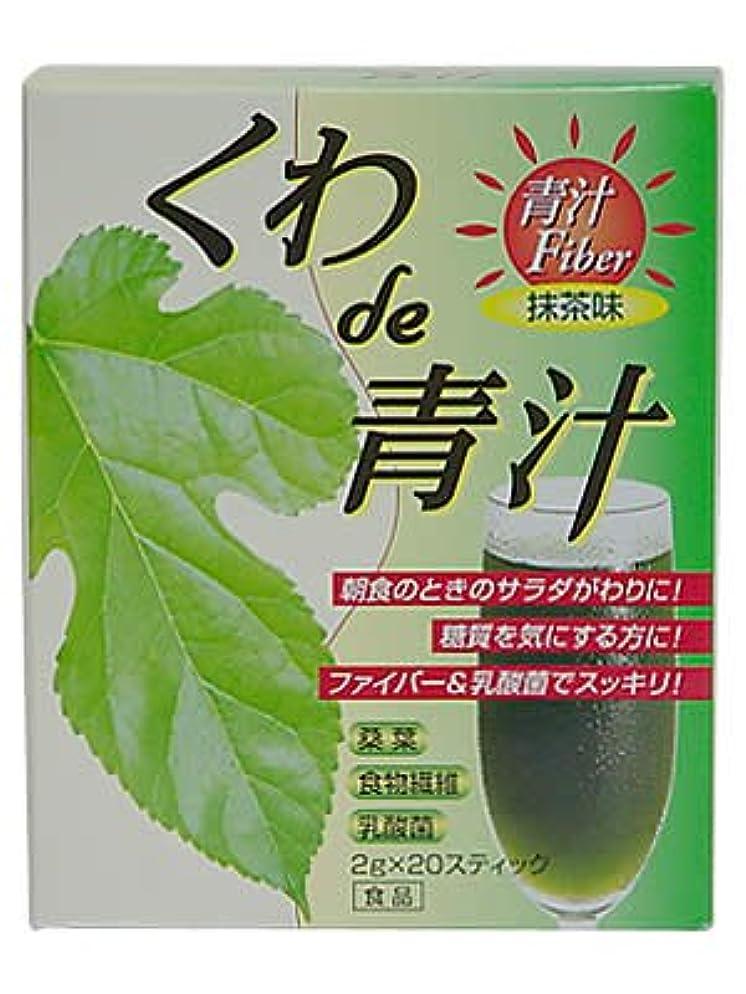打ち負かす受信機ガチョウミナト製薬 くわde青汁 40g(2g×20袋)