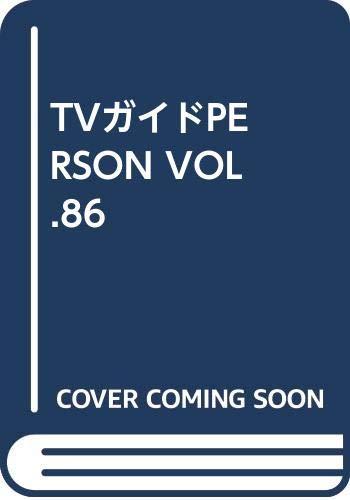 TVガイドPERSON VOL.86