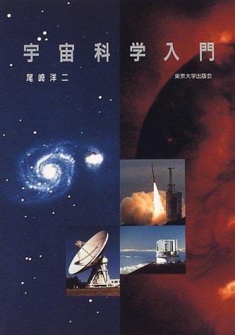 宇宙科学入門の詳細を見る