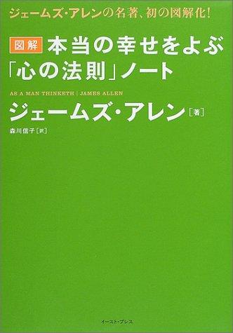 本当の幸せをよぶ「心の法則」ノートの詳細を見る