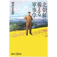 北朝鮮に備える軍事学 (講談社+α新書)
