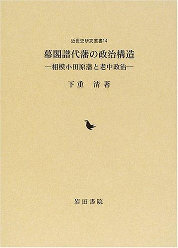 幕閣譜代藩の政治構造―相模小田原藩と老中政治 (近代史研究叢書 (14))