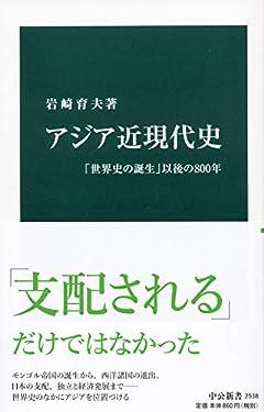 アジア近現代史-「世界史の誕生」以後の800年 (中公新書 2538)