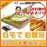 長野セラミックス:ゴールドマット ラジウム岩盤浴マット