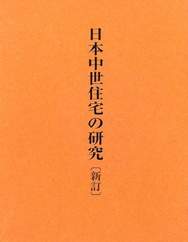 日本中世住宅の研究