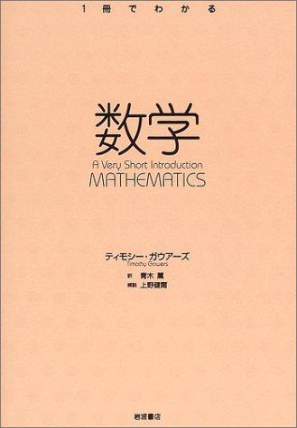 数学 (〈1冊でわかる〉シリーズ)の詳細を見る