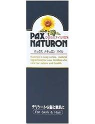 パックスナチュロン オイル(ひまわりオイル100%) 60ml