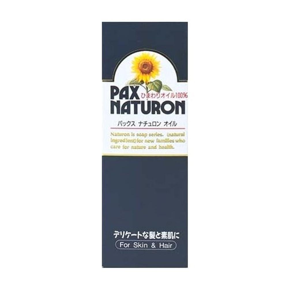 擁するオリエンタル策定するパックスナチュロン オイル(ひまわりオイル100%) 60ml