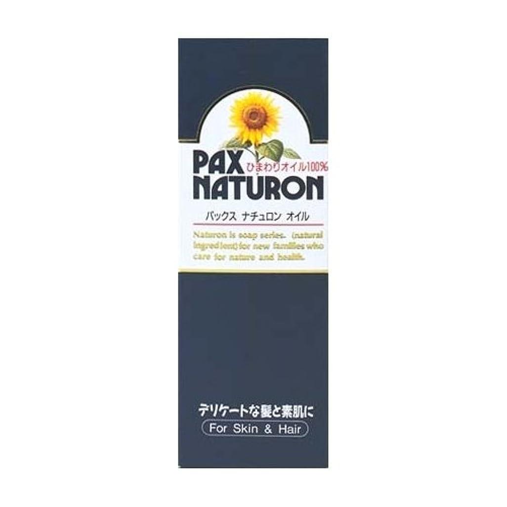 フルーティー寛大な平和パックスナチュロン オイル(ひまわりオイル100%) 60ml