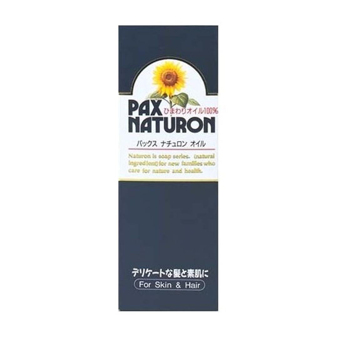 微生物溶接通りパックスナチュロン オイル(ひまわりオイル100%) 60ml