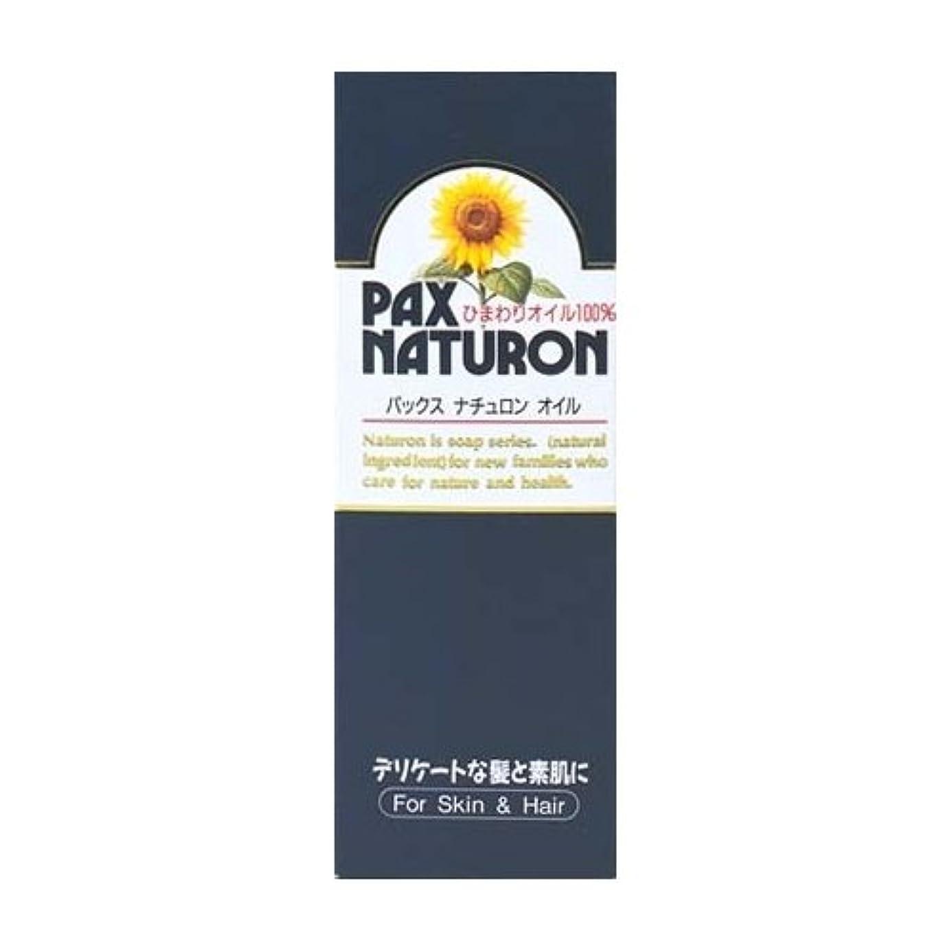 挽く風景手つかずのパックスナチュロン オイル(ひまわりオイル100%) 60ml