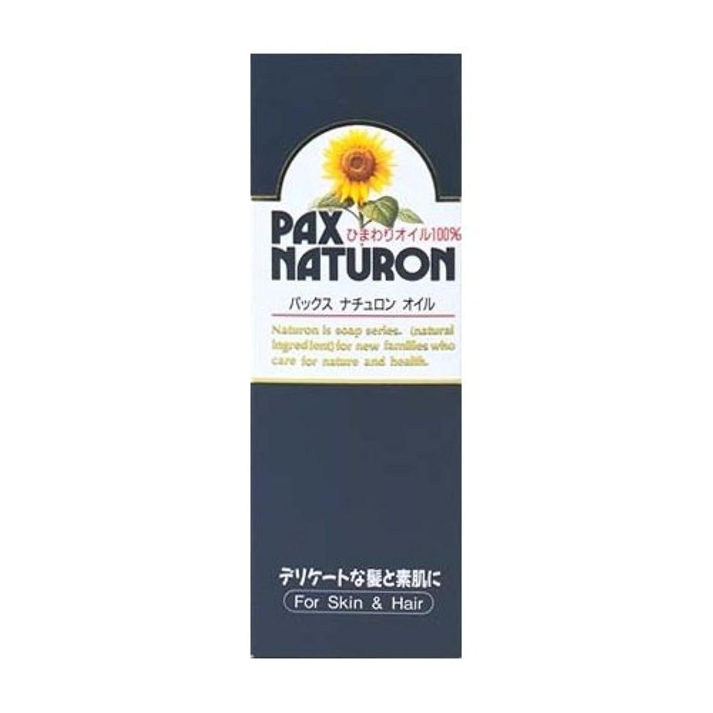 アコーミュージカル病パックスナチュロン オイル(ひまわりオイル100%) 60ml