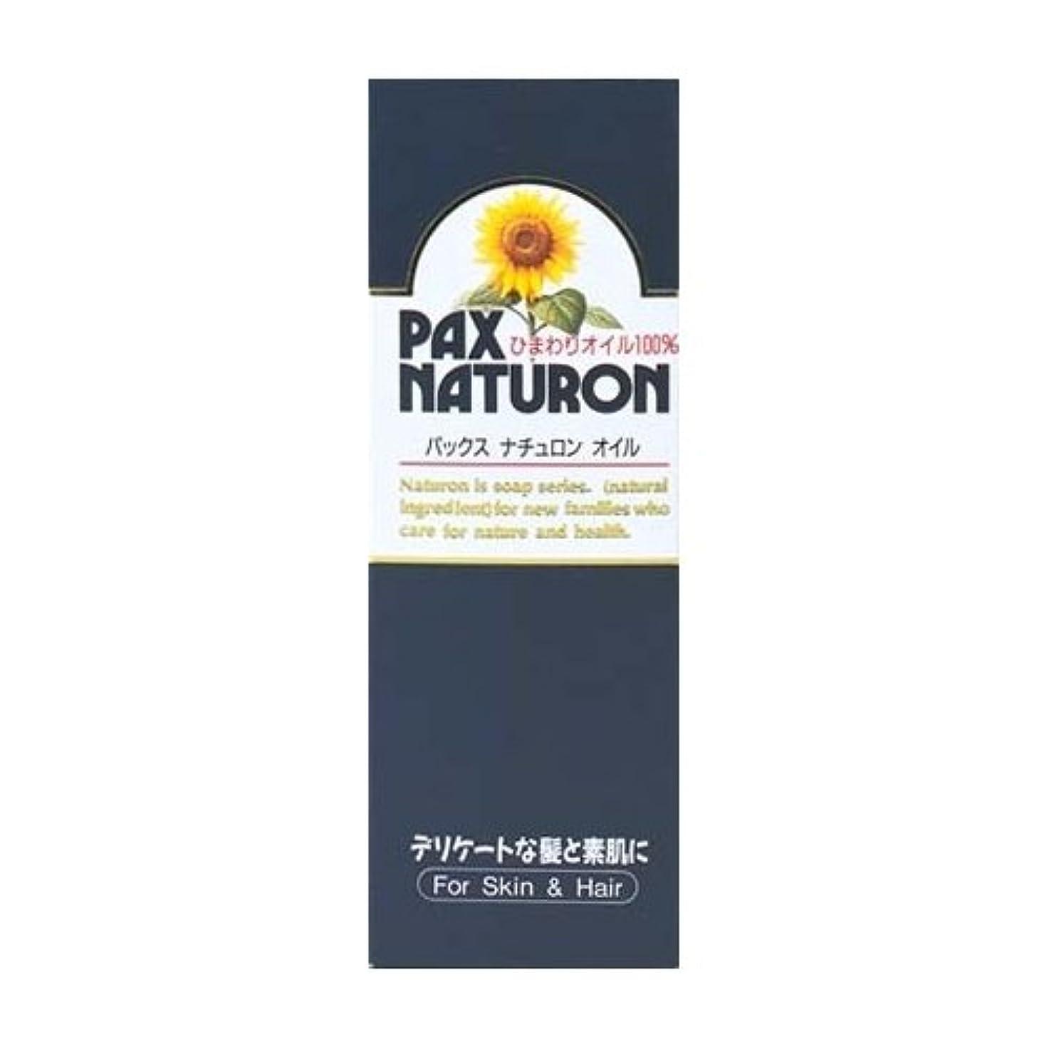 扱う勝利した神話パックスナチュロン オイル(ひまわりオイル100%) 60ml