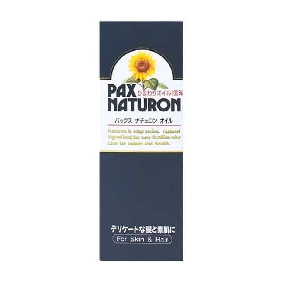 どれか比較的にんじんパックスナチュロン オイル(ひまわりオイル100%) 60ml