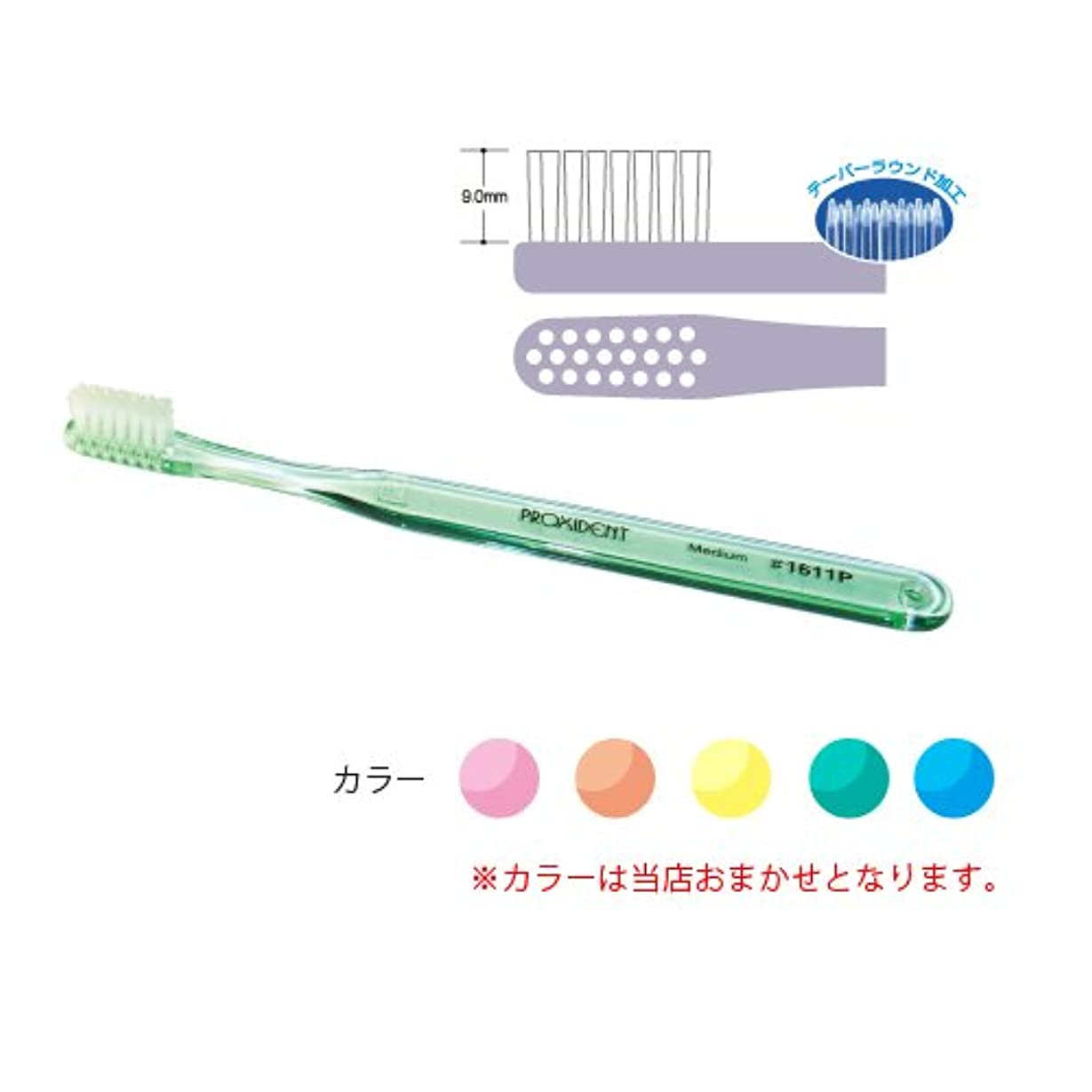 つまらない近代化する前進プローデント プロキシデント #1611P 歯ブラシ 1本入