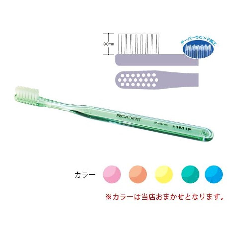 散る構成するマグプローデント プロキシデント #1611P 歯ブラシ 1本入