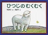 ひつじのむくむく (こどものともコレクション2009)
