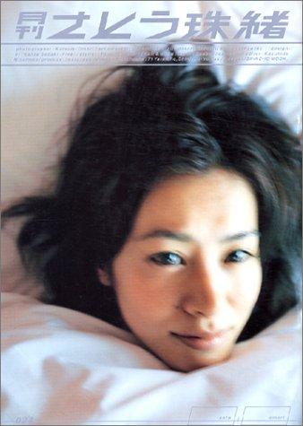 月刊 さとう珠緒 (SHINCHO MOOK)
