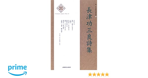 長津功三良詩集 (新・日本現代詩...