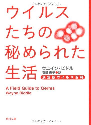 ウイルスたちの秘められた生活  決定版ウイルス百科 (角川文庫)の詳細を見る
