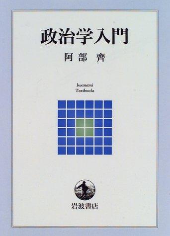 政治学入門 (岩波テキストブックス)の詳細を見る