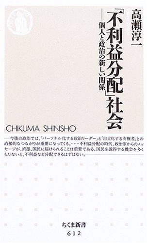 「不利益分配」社会―個人と政治の新しい関係 (ちくま新書)の詳細を見る