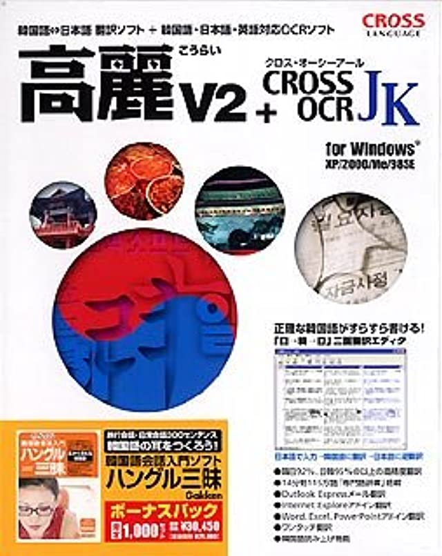 メタン粒ファックス高麗 V2 + Cross OCR ハングル三昧ボーナスパック for Windows