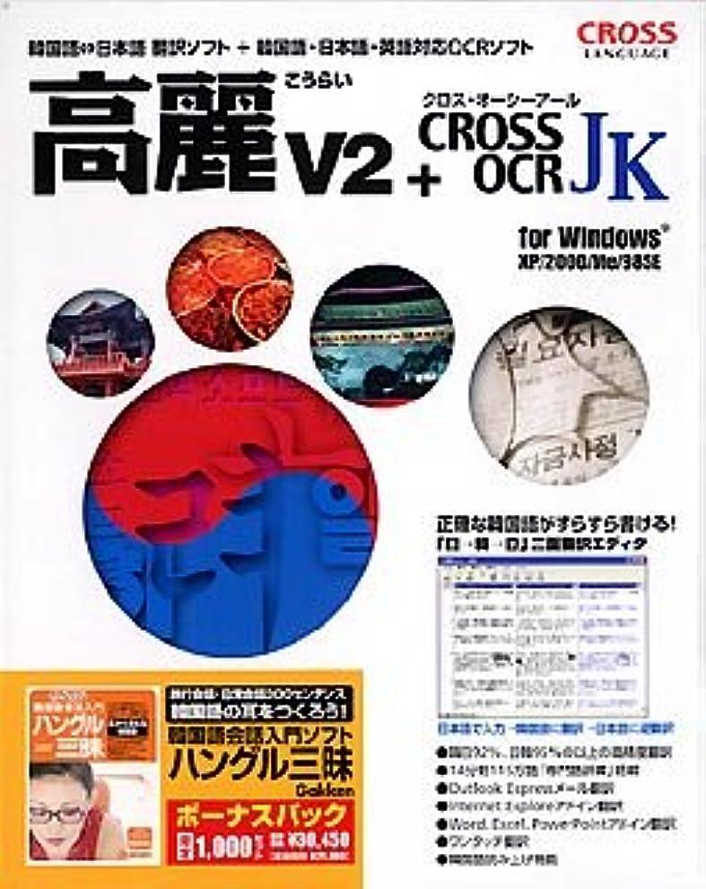 フルーツ傭兵奨学金高麗 V2 + Cross OCR ハングル三昧ボーナスパック for Windows