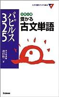 大学入試受かる古文単語パピルス325 (大学受験Vブックス新書)