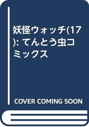 妖怪ウォッチ (17) (てんとう虫コミックス)...