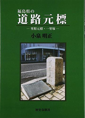 福島県の道路元標―里程元標・一里塚