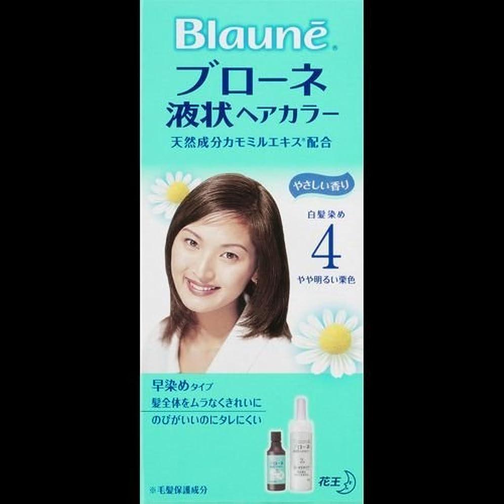 請う排気コンテスト【まとめ買い】ブローネ液状ヘアカラ- 4 やや明るい栗色 ×2セット