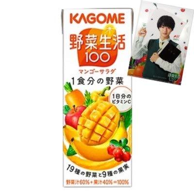 カゴメ 野菜生活100 マンゴーサラダ 200ml x 48本(2ケース)+クリアファイルおまけ
