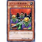遊戯王シングルカード ゴブリン突撃部隊 ノーマル ysd5-jp009